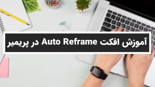 آموزش auto reframe پریمیر